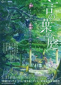 French movies english subtitles watch online Koto no ha no niwa Japan [720px]