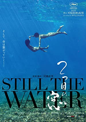 Still The Water 2014 with English Subtitles 9