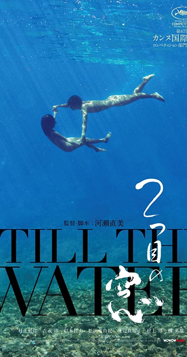 Subtitle of Still the Water