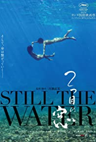 Primary photo for Still the Water