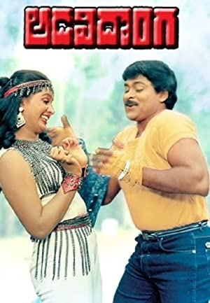Gopalakrishna Paruchuri (story) Adavi Donga Movie