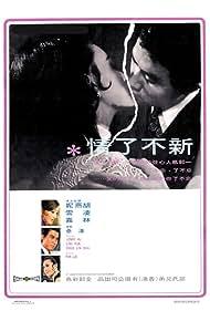 Xin bu liao qing (1970)