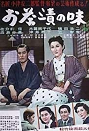 The Flavor of Green Tea Over Rice (1952) Poster - Movie Forum, Cast, Reviews