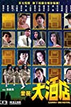 Film Review: Carry on Hotel (1988) by Jeff Lau