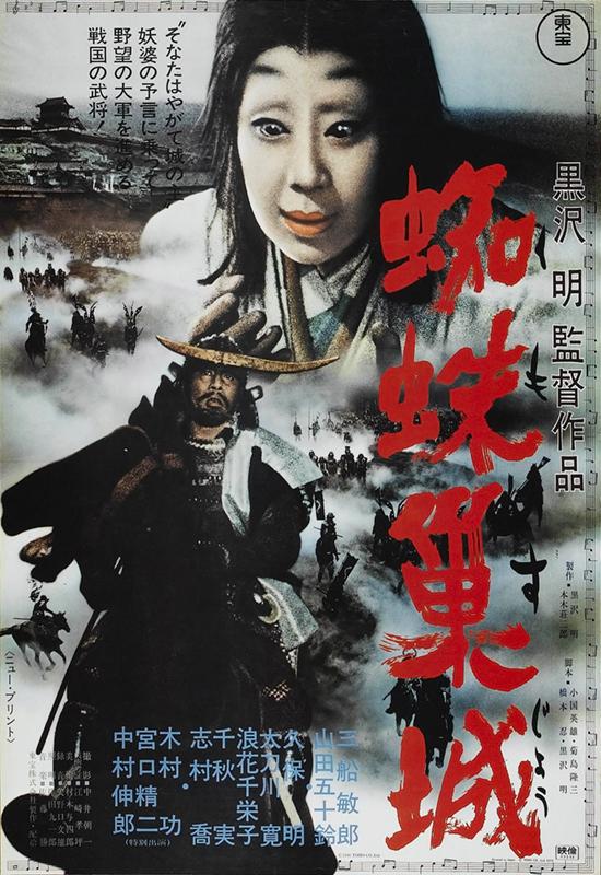 Throne of Blood くものすじ (1957)