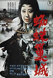 "Kumonosu-jô (1957)aka""Throne of blood"""