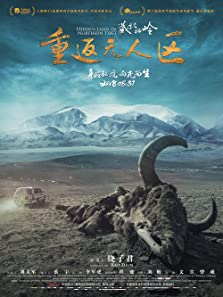 The Hidden Land: Back to No Man's Land in Northern Tibet (2018)
