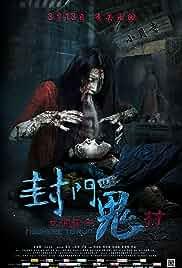 Feng men gui ying