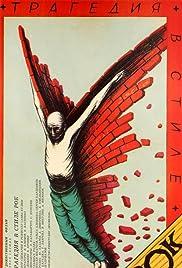 Tragediya v stile rok Poster