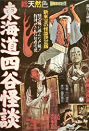 The Ghost of Yotsuya (1959) Poster - Movie Forum, Cast, Reviews