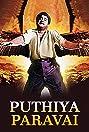 Pudhiya Paravai