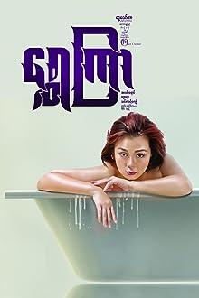 Shwe Kyar (2018)