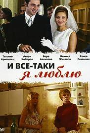 I vsyo-taki ya lyublyu... Poster