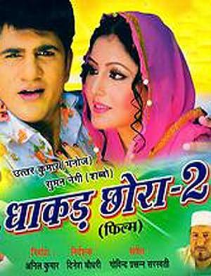 Dhakad Chhora 2 movie, song and  lyrics