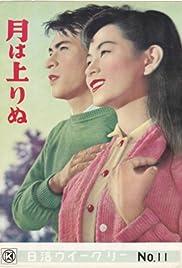 The Moon Has Risen (1955) - IMDb