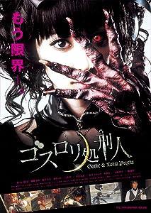 Watch english subtitles movies Gosurori shokeinin by Noboru Iguchi [720x480]