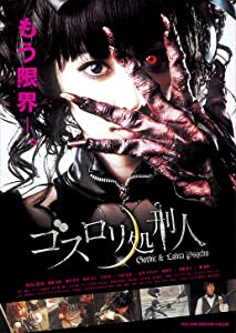 Latest movie for download Gosurori shokeinin Japan [Avi]