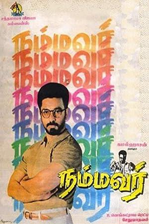Ananthu Nammavar Movie