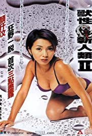 Shou xing xin ren lei Poster