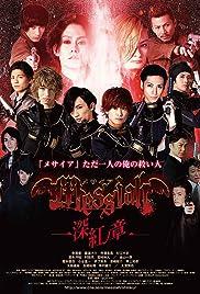 Mesaia: Shinku no shou Poster