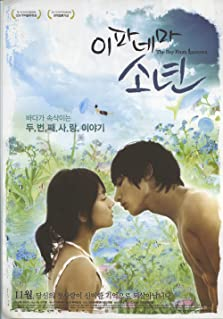 The Boy from Ipanema (2010)
