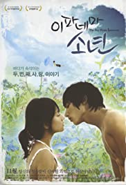 The Boy from Ipanema Poster