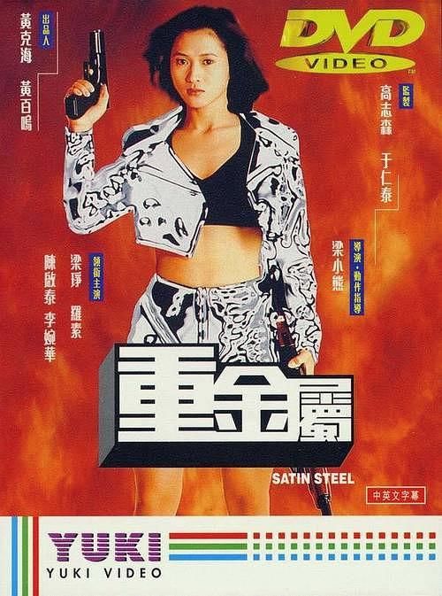 Satin Steel (1994) Hindi Dubbed