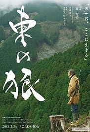 Higashi no ohkami Poster