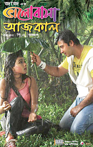 Bhalobasha Ajkal 2020 Bangla Full Movie 720p HDRip 700MB MKV *Bioscopelive*