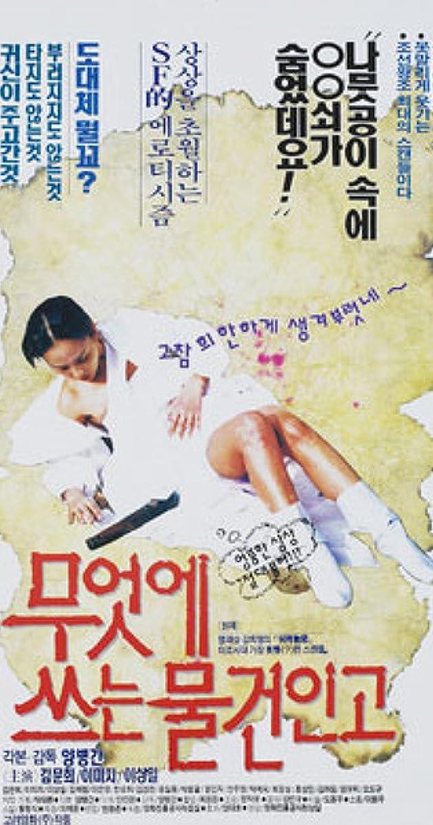 Image Mueose seuneun mulgeoningo
