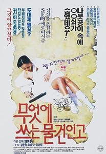 Website for downloading 3gp movies Mueose seuneun mulgeoningo by [480p]