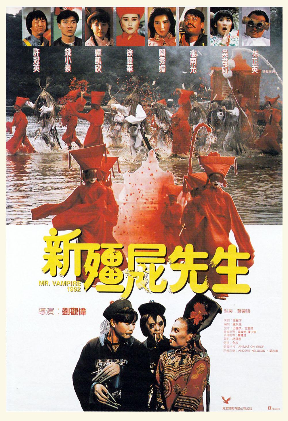 Xin jiang shi xian sheng