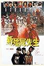 Mr. Vampire 1992 (1992) Poster