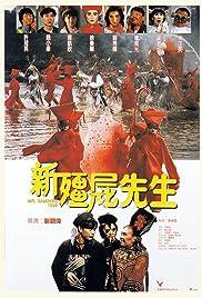 Xin jiang shi xian sheng Poster