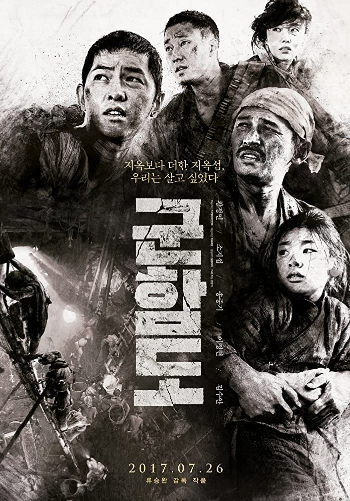 The Battleship Island 2017 Hindi Dual Audio 300MB BluRay ESubs 480p Free Download