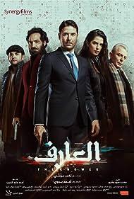 Mahmoud Hemida, Ahmed Ezz, Ahmed Fahmy, Carmen Bsaibes, and Mostafa Khater in The Knower (2021)