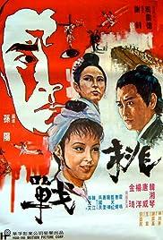 Tian zhan(1971) Poster - Movie Forum, Cast, Reviews