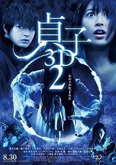 Sadako 2 3D
