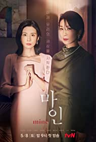 Kim Seo-hyeong and Lee Bo-young in Mine (2021)