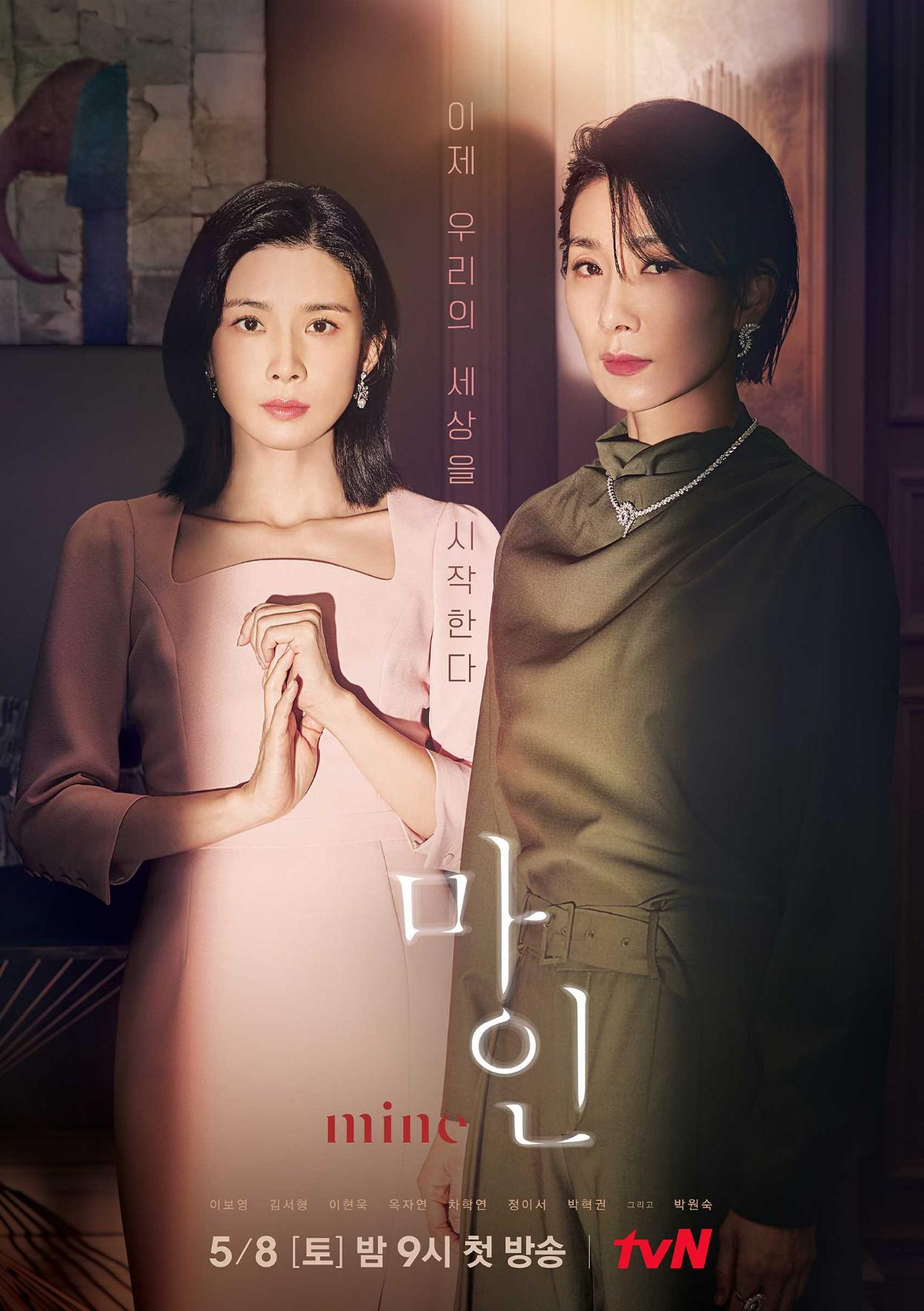 Encaged in a gold-clad life of secrets and lies, two women in a conglomerate family seek to topple all that stands in their way of finding true joy.