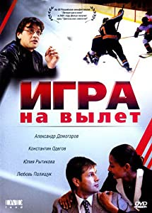 Películas hd 720p descargar Игра на вылет, Lyubov Leshukova [hddvd] [720p]