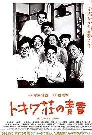 Tokiwa-so no seishun