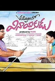 Village lo Vinayakudu Poster