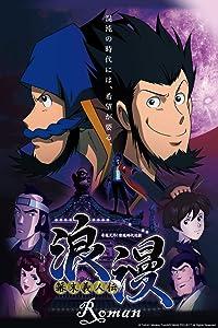 Movies mobile free download Bakumatsu Gijinden Roman [720x480]
