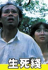 Sheng si xian Poster