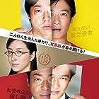 Ryôko Hirosue, Teruyuki Kagawa, and Masato Sakai in Kagi-dorobô no mesoddo (2012)
