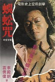 Centipede Horror Poster