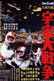 Uchû sai sensô (1960) Poster - Movie Forum, Cast, Reviews