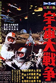 Primary photo for Battle in Outer Space