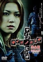Series Kyoufu Yawa